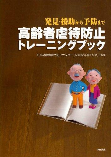 高齢者虐待防止トレーニングブック―発見・援助から予防まで