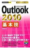 今すぐ使えるかんたんmini Outlook2010基本技