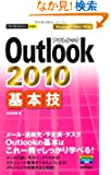 �������g���邩�񂽂�mini Outlook2010��{�Z