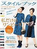 ミセスのスタイルブック 2014年 07月号 [雑誌]