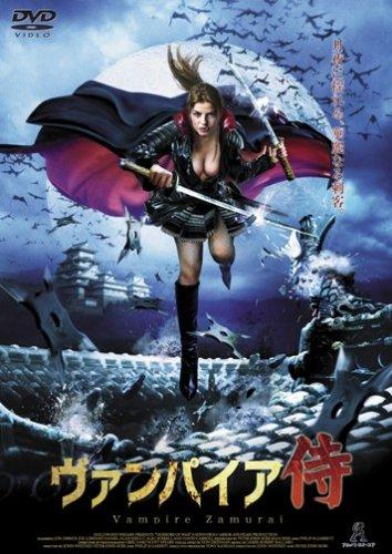 ヴァンパイア侍 [DVD]