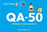mini book QAー50―文法を知ると、もっと話せるようになる!