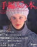 手編みの本。 vol.6―パピー発 Autumn-Winter Nostalgia&Roman Chic (6)