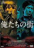 俺たちの街 [DVD]
