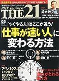 THE 21 (ざ・にじゅういち) 2013年 05月号 [雑誌]