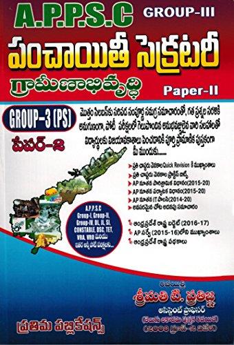 APPSC Group-III Panchayat Secretary Paper-II [ TELUGU MEDIUM ]