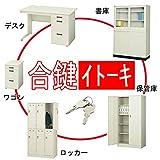 合鍵 ITOKI(イトーキ) JOIFA602 デスク・書庫・ロッカー用スペアキー