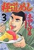極道めし 3 (3) (アクションコミックス) (アクションコミックス)