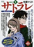 サトラレ 1 (MFコミックス)