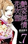 艶姿純情花吹雪 7 (オフィスユーコミックス)