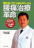 腰痛治療革命―諦めないで!その腰痛、手術なしで治る 日本初マッケンジー体操徹底図解