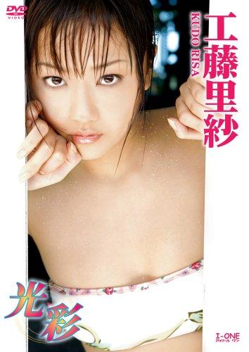 工藤里紗 光彩 [DVD]