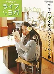 芥川舞子のライフ イズ ヨガ (TOEN MOOK NO. 35)