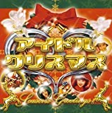 アイドル・ミラクルバイブルシリーズ アイドル・クリスマス