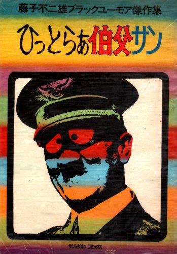 ひっとらぁ伯父サン (1979年) (Sun million comics)