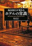 海外旅行が変わる ホテルの常識 (地球の歩き方Books) (地球の歩き方Books)