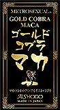 【日本製】GOLD COBRA MACA (ゴールドコブラマカ) 450粒(3ヶ月分) マカ&トンカットアリ&アルギニン&コブラ 配合