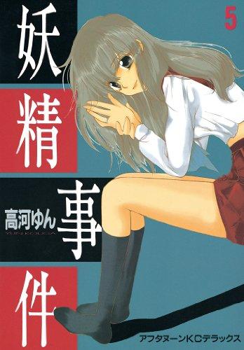 妖精事件(5)