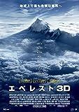 エベレスト3D【DVD化お知らせメール】 [Blu-ray]