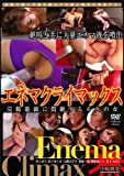 エネマクライマックス/中嶋興業 [DVD]