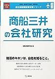 商船三井の会社研究 2016年度版―JOB HUNTING BOOK (会社別就職試験対策シリーズ)