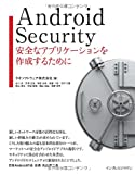 Android Security���������ʥ��ץꥱ��������������뤿���