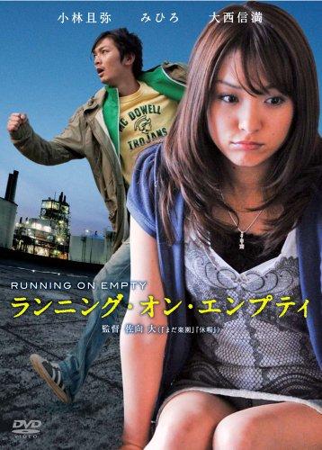 ランニング・オン・エンプティ [DVD]