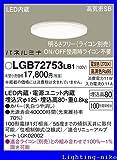 パナソニック ダウンライト LGB72753LB1