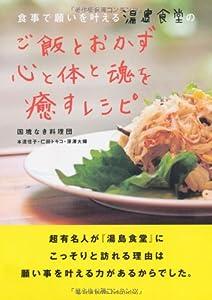 食事で願いを叶える湯島食堂の ご飯とおかず 心と体と魂を 癒すレシピ
