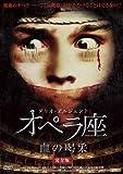 オペラ座 血の喝采 完全版 [DVD]