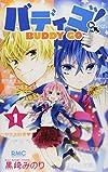 バディゴ! 1 (りぼんマスコットコミックス)