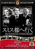 スミス都へ行く [DVD] FRT-207 1939年