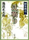 剣客商売二 辻斬り: 2