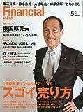 Financial JAPAN (フィナンシャルジャパン) 2010年 05月号 [雑誌]