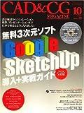 CAD & CG MAGAZINE (キャド アンド シージー マガジン) 2008年 10月号 [雑誌]
