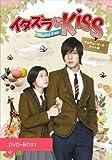 イタズラなKiss~Playful Kiss プロデューサーズ・カット版【実写カバー原作コミックス付き3000セット初回限定生産】DVD-BOX1