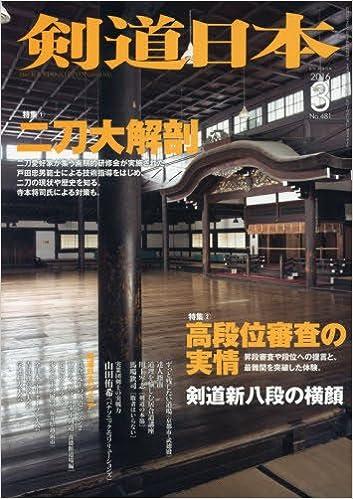 剣道日本2016年3月号