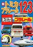 新トミカ・プラレール123 (のりものアルバム 8)