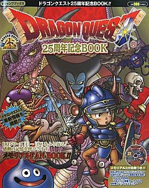 DRAGON QUEST25周年記念BOOK