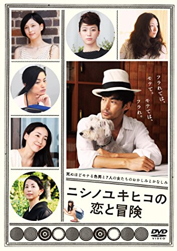 ニシノユキヒコの恋と冒険 DVD[DVD]