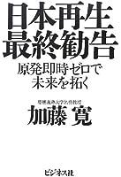 日本再生最終勧告 ‐原発即時ゼロで未来を拓く