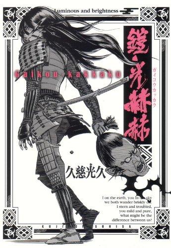 鎧光赫赫 (ビームコミックス) (BEAM COMIX)