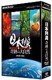NHKスペシャル 日本列島 奇跡の大自然 DVD-BOX[DVD]