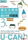 2010年版U-CANの福祉住環境コーディネーター3級過去&予想問題集