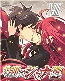 灼眼のシャナIII-FINAL- 第VIII巻 〈初回限定版〉 [DVD]