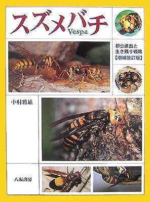 スズメバチ―都会進出と生き残り戦略