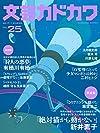 文芸カドカワ 2017年1月号<文芸カドカワ>