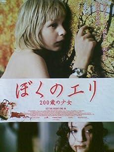 ぼくのエリ 200歳の少女 [レンタル落ち] [DVD]