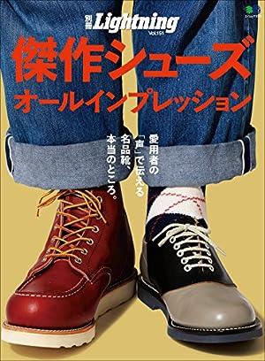 別冊Lightning Vol.151 傑作シューズオールインプレッション[雑誌]