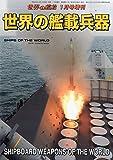 世界の艦船増刊 世界の艦載兵器 2015年 01月号 [雑誌]